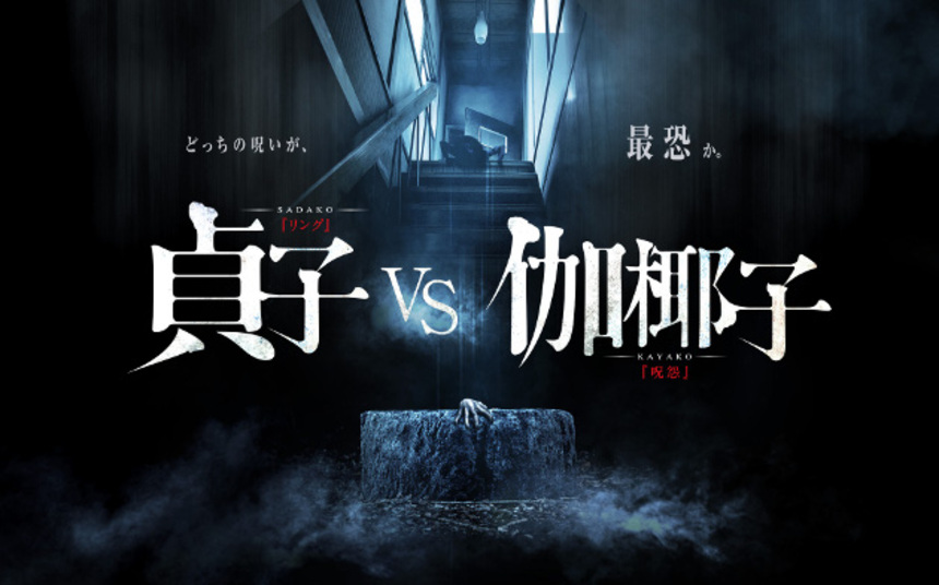 It's A J-Horror Stare Down In First Proper Trailer For SADAKO VS KAYAKO!