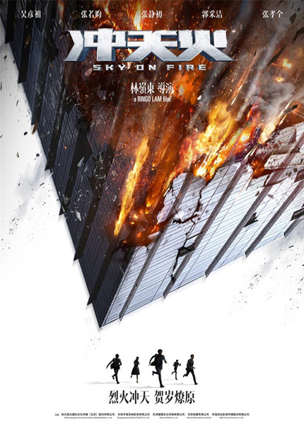 SKY ON FIRE: First Teaser For Ringo Lam's Latest