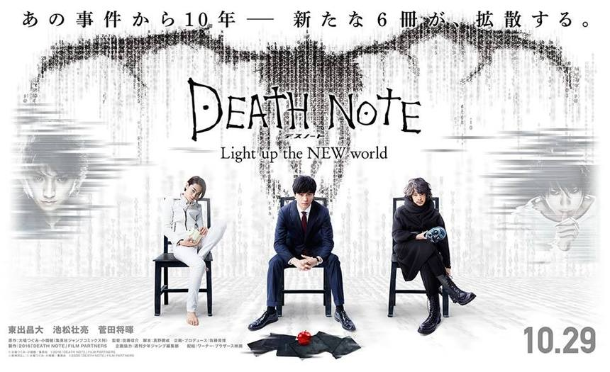 DEATH NOTE: LIGHT UP THE NEW WORLD Delivers A New Trailer