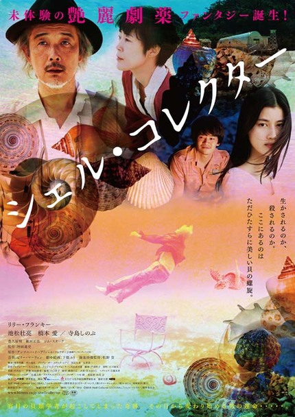 Japan Cuts 2016 Interview: Cut Above Award Winner Lily Franky on THE SHELL COLLECTOR