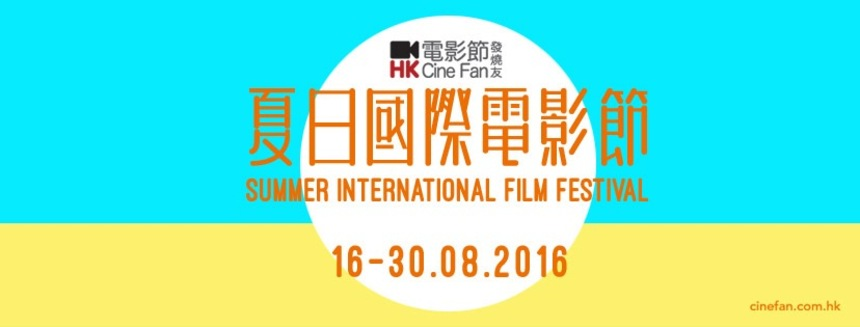 CAFE SOCIETY, ELLE, WILDERPEOPLE and More at Hong Kong Summer Film Fest