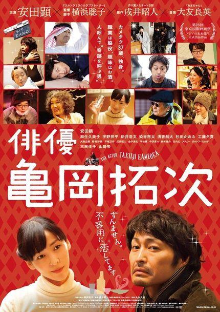 Japan Cuts 2016 Interview: THE ACTOR Director Yokohama Satoko on Walking the Tightrope Between Art and Entertainment