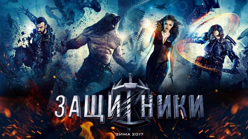 Full Trailer For Russian Superhero Film GUARDIANS Brings On The Were-Bear!