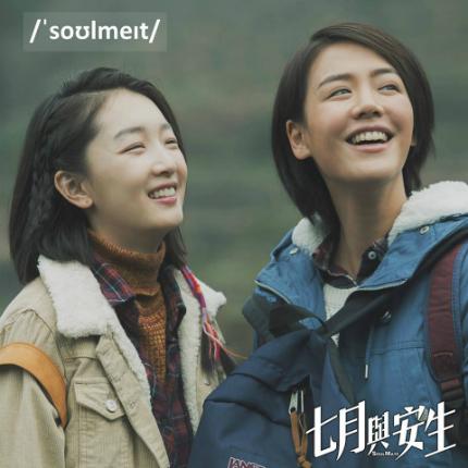 Derek Tsang's SOUL MATE: Trailer for Multiple Golden Horse Awards Nominee