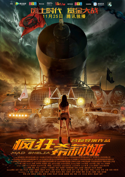 Behold The Insanity Of Chinese Mad Max Ripoff MAD SHELIA
