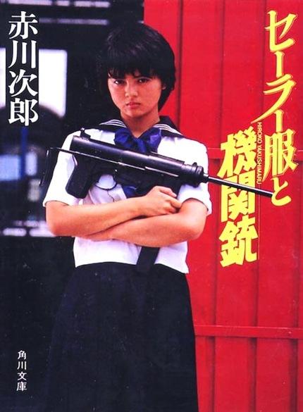 Exclusive Trailer: Pop! Goes Cinema... It's Kadokawa Film at Japan Society