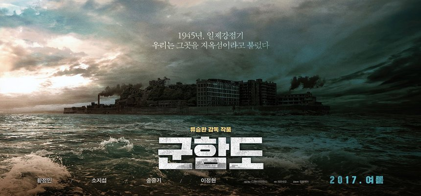 Prison Break? War Movie? Yep, Ryoo Seung-wan's BATTLESHIP ISLAND Is Both.