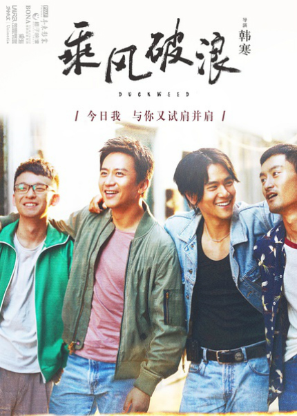 Chinese DUCKWEED Features Eddie Peng, Deng Chao in New Trailer