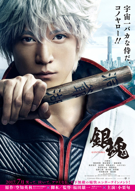 Oguri Shun Versus Aliens In Teaser For Live Action GINTAMA