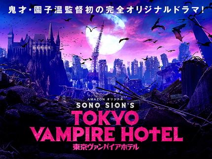 Sono Sion's New Series TOKYO VAMPIRE HOTEL to Stream on Amazon Prime Japan This June