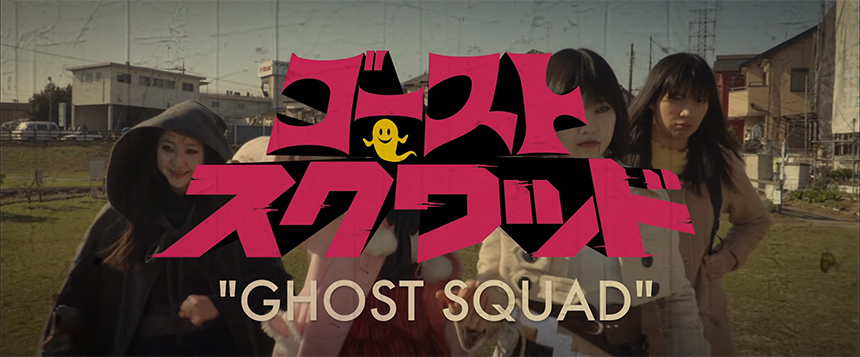 GHOST SQUAD: J-Splatter's Noboru Iguchi is Back in Full Form in New Trailer