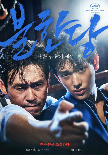 THE MERCILESS: Watch The Trailer For The Cannes Selected Korean Crime Thriller