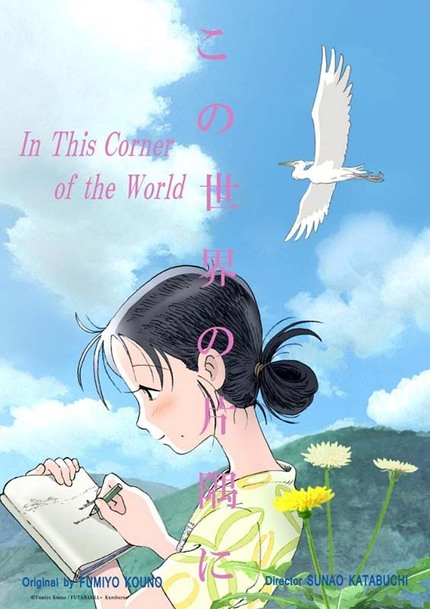 Japan Cuts 2017 Interview: IN THIS CORNER OF THE WORLD Producer Maki Taro on Its Risks and Meaning