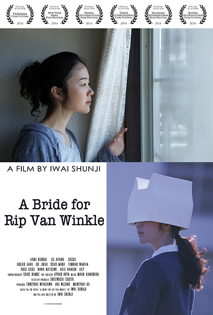 Giveaway: A BRIDE FOR RIP VAN WINKLE Posters, Signed by Iwai Shunji