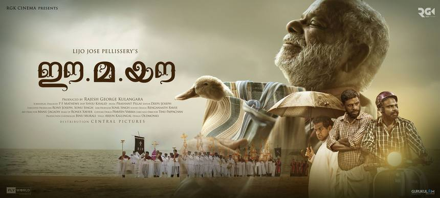 Teaser Time: Lijo Jose Pellissery Is Back With EE.MA.YAU, Putting The FUN in Funerals