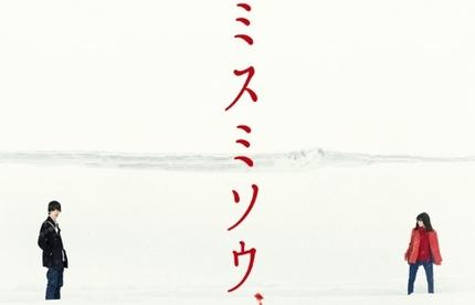 Friday One Sheet: MISUMISOU