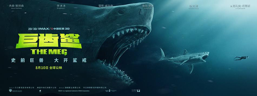 THE MEG: You Should Also Check Out The International Trailer And Poster