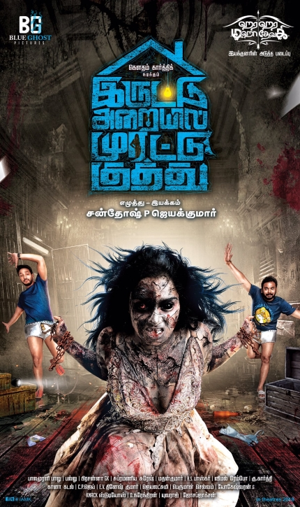 Teaser Time: IRUTTU ARAIYIL MURATTU KUTHTHU, An Indian Musical Feature Inspired By A Raunchy YouTube Fake Trailer