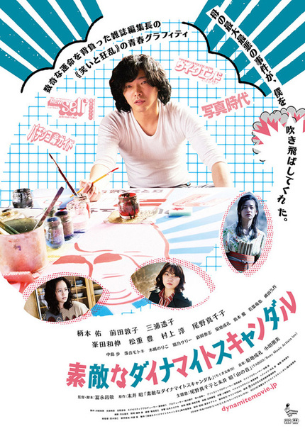 New York Asian 2018 Interview: Breaking Taboos with DYNAMITE GRAFFITI's Director Tominaga Masanori and Star Emoto Tasuku