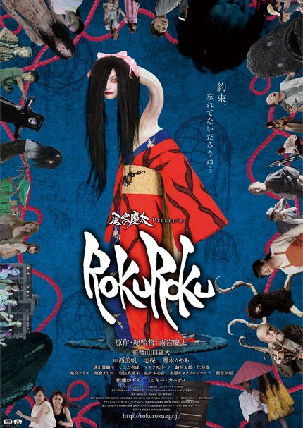 Fantasia 2018 Review: ROKUROKU Is A Confounding Low Budget Mess Of An Ominous Omnibus