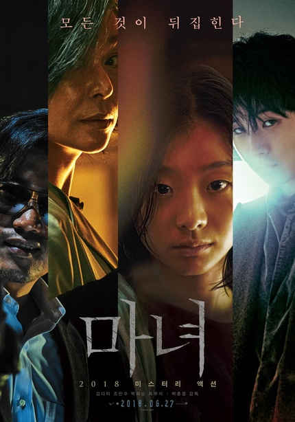 Fantasia 2018 Review: THE WITCH: PART 1. THE SUBVERSION, Kickass Korean Science Fiction Action