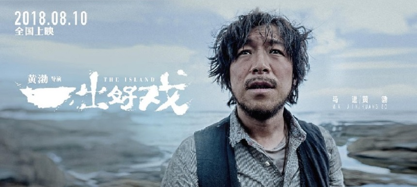 Hey Australia! Win Tickets to See Huang Bo's THE ISLAND in Cinemas!