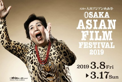 Osaka Asian Film Festival to Open With RANDEN: THE COMINGS AND GOINGS OF A KYOTO TRAM