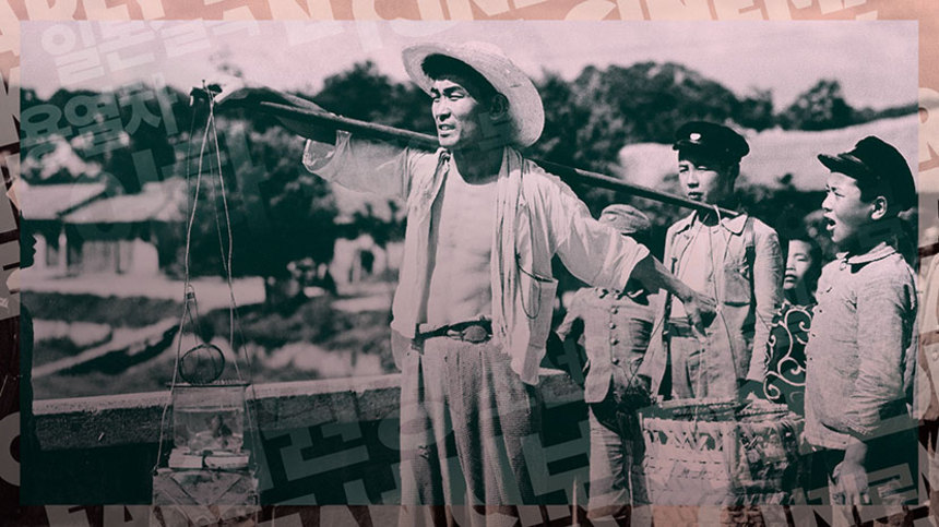 Explore the Riches of Early Korean Cinema at BFI Southbank in February