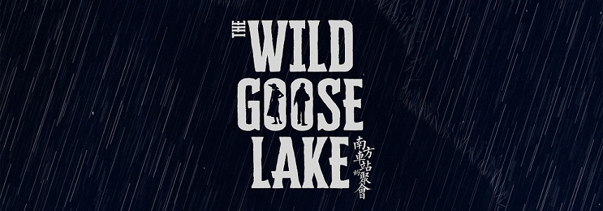THE WILD GOOSE LAKE: First Look at The Teaser Poster For The New Film From Diao Yinan, Director of Golden Bear Winner BLACK COAL, THIN ICE