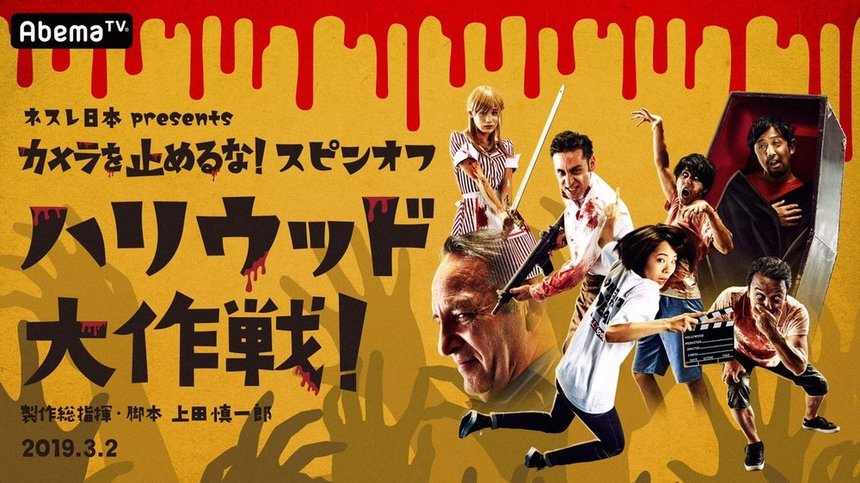 Japanese Cult Hit ONE CUT OF THE DEAD Comes To Hollywood, But Not How You Think
