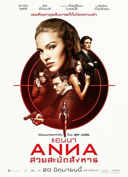New ANNA: EL PELIGRO TIENE NOMBRE Trailer Owns Its Danger
