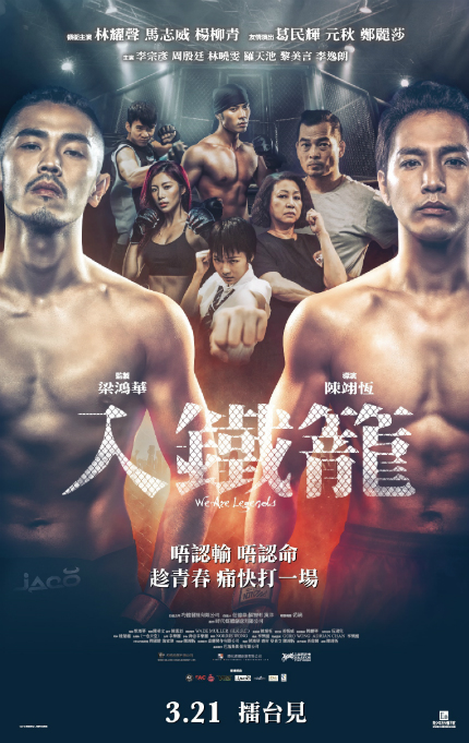Notes on Streaming: WE ARE LEGENDS, Brothers in Hong Kong MMA Fighting