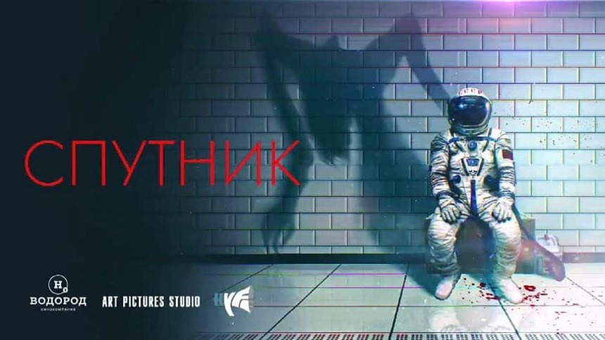 SPUTNIK: Fabulously Creepy Trailer For Egor Abramenko's SciFi Horror Delights