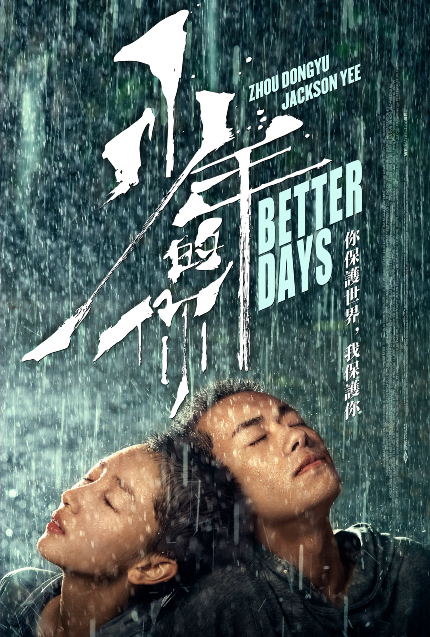 Now in Theaters: BETTER DAYS Ahead, Maybe, Even For Murder Suspects