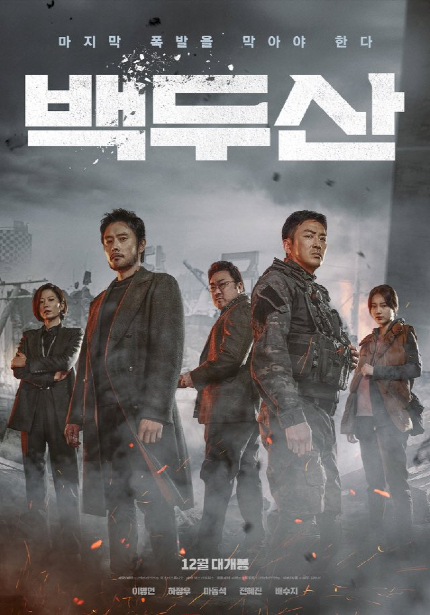 ASHFALL Trailer Blows Up Korea