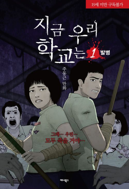ALL OF US ARE DEAD: Korean Zombies Will Return to Life on Netflix