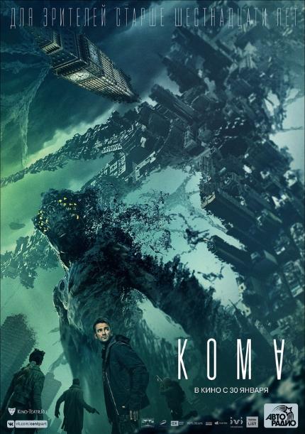 ESTADO COMA (KOMA) Trailer: Trippy Action Adventure in an Unreal World
