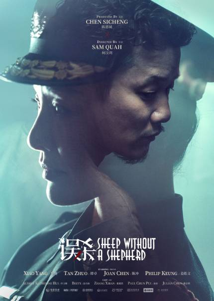 Fantasia 2020 Review: SHEEP WITHOUT A SHEPHERD, A Thrilling Crime Drama Debut From Sam Quah