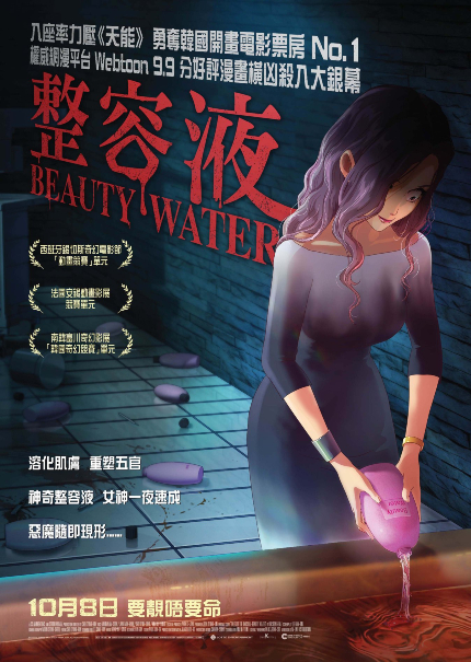 BEAUTY WATER Trailer: Mom, I Need Your Skin