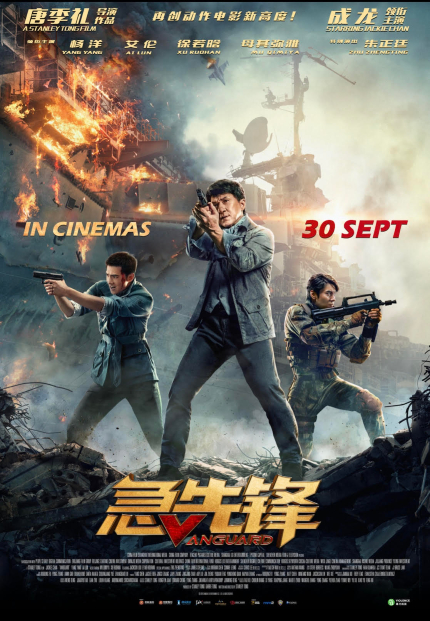 VANGUARD Trailer: Jackie Chan, Stanley Tong, Fast and Furious Gold
