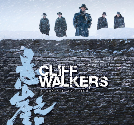 Zhang Yimou's Spy Film CLIFF WALKERS Running Soon to Theaters Everywhere