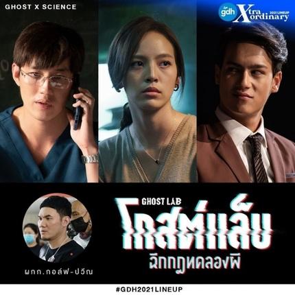 Thai GHOST LAB Heads to Streaming As Cinemas Close